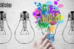 وسائل الإبداع والابتكار