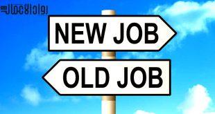 كيف تنجح عندما تغير وظيفتك؟