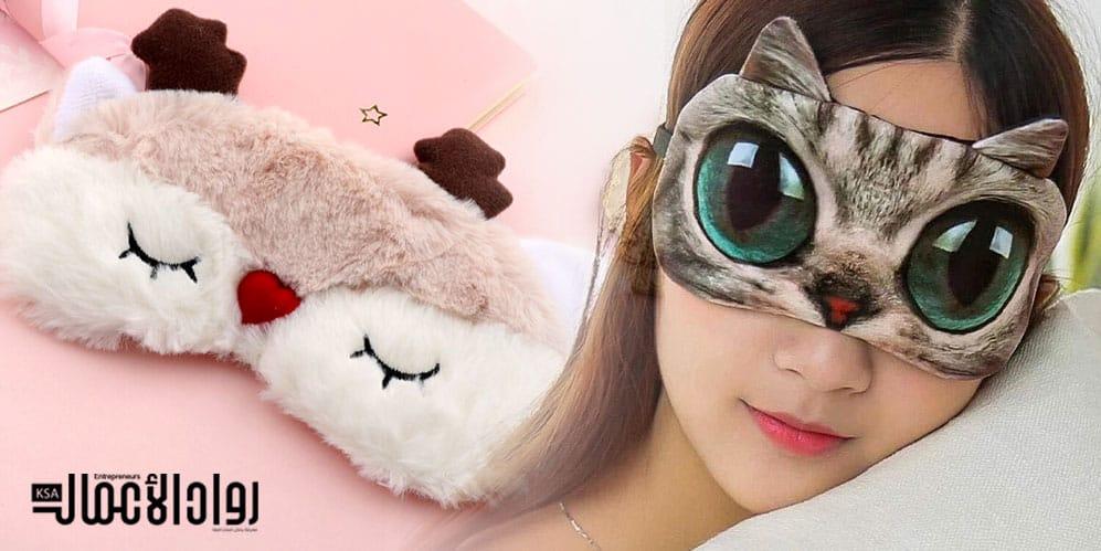 مشروع تصنيع غطاء العين للنوم