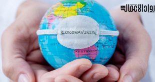 كورونا والاقتصاد العالمي