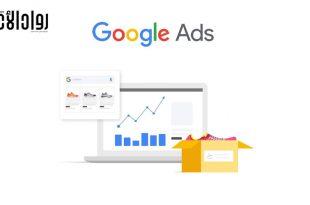 كيف تعمل إعلانات جوجل