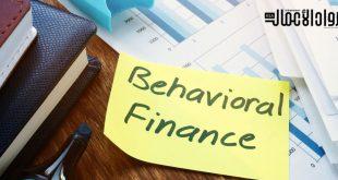التمويل السلوكي