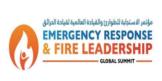 مؤتمر الاستجابة لحالات الطوارئ