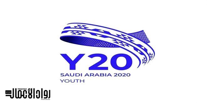 قمة شباب العشرين