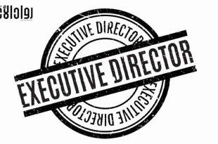 مهام المدير التنفيذي
