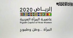 الرياض عاصمة للمرأة العربية