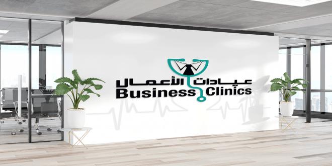 عيادات الأعمال