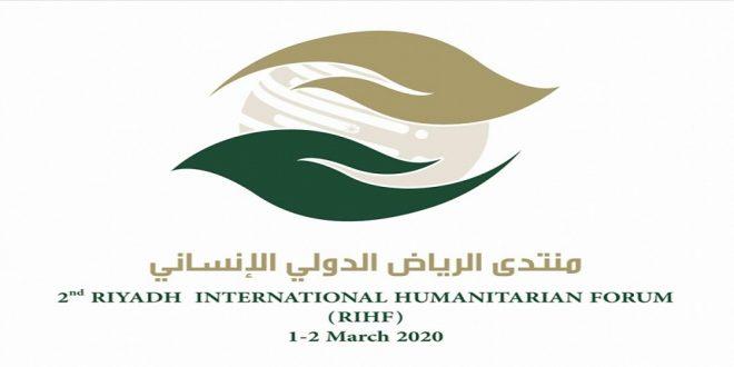منتدى الرياض الدولي الإنساني