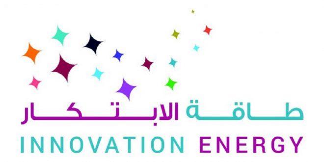 حاضنة طاقة الابتكار