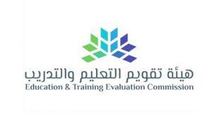 تقويم التعليم والتدريب
