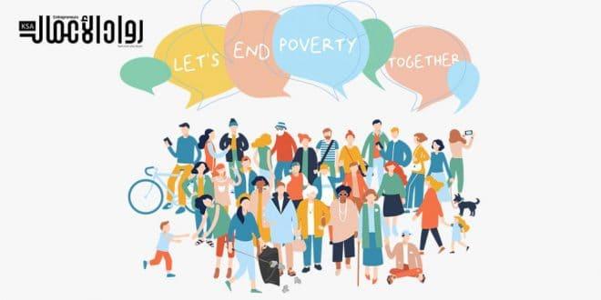 عالم بلا فقراء.. هل يمكن للمسؤولية الاجتماعية أن تؤدي الدور؟
