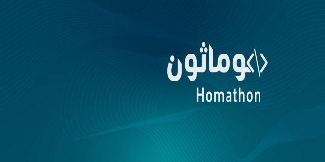 فعاليات مسابقة هوماثون 2020