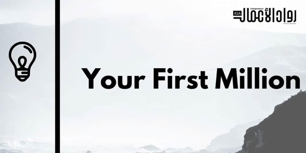 كيف يتحقق المليون الأول