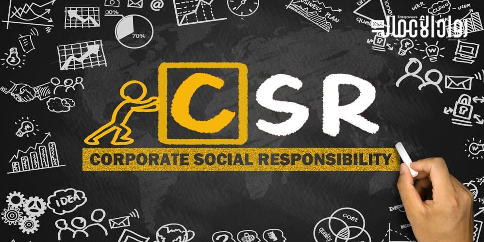 ممارسة المسؤولية الاجتماعية