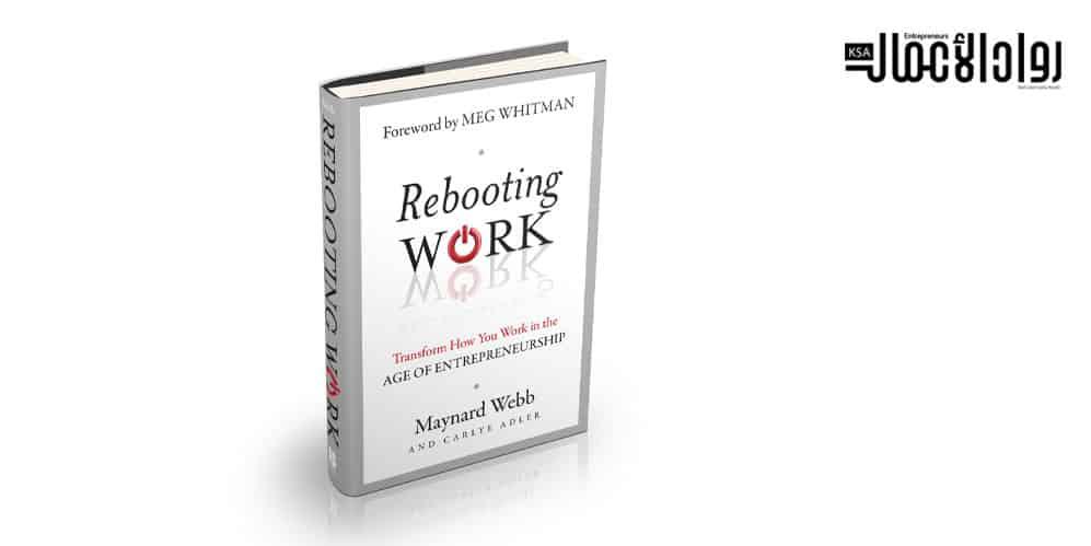 العمل في زمن ريادة الأعمال