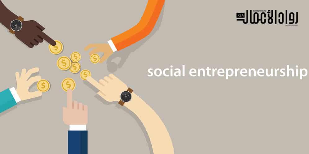 ما هي ريادة الأعمال الاجتماعية