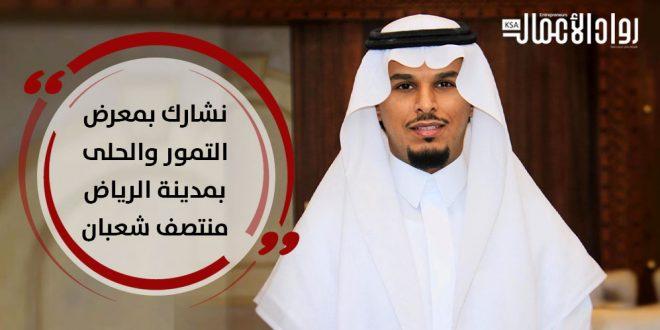 محمد بن عبدالرحمن: تلقينا طلبات لتصدير التمور إلى أمريكا وأوروبا وإندونيسيا وماليزيا