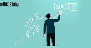 نجاح رواد الأعمال