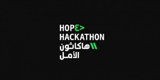 مبادرة هاكاثون الأمل