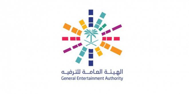 الهيئة العامة للترفيه وجدول استثنائي للاحتفال بالعيد