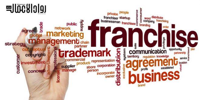 الفرنشايز والاستقلال المالي