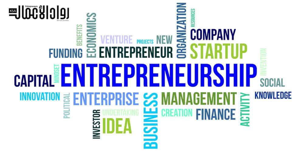 ثورة ريادة الأعمال