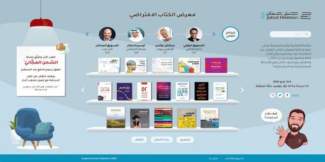 معرض الكتاب الافتراضي