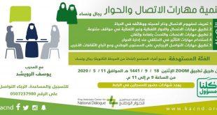 مركز الملك عبد العزيز للحوار الوطني