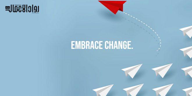 احتضان التغيير