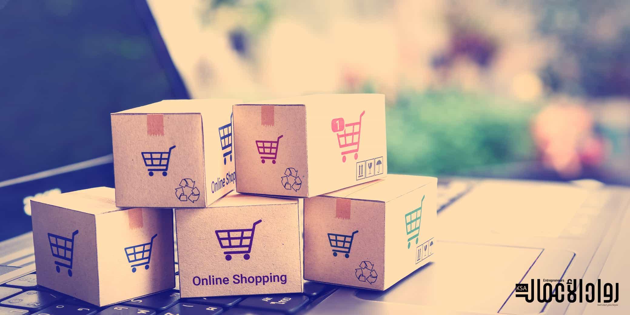 البيع على الإنترنت