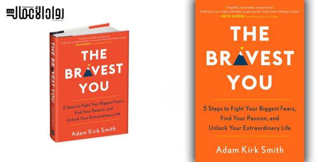 5 خطوات لمحاربة مخاوفك.. قراءة في كتاب The Bravest You