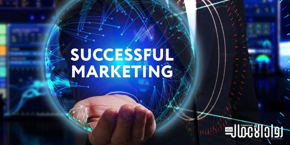 تقييم التسويق الناجح