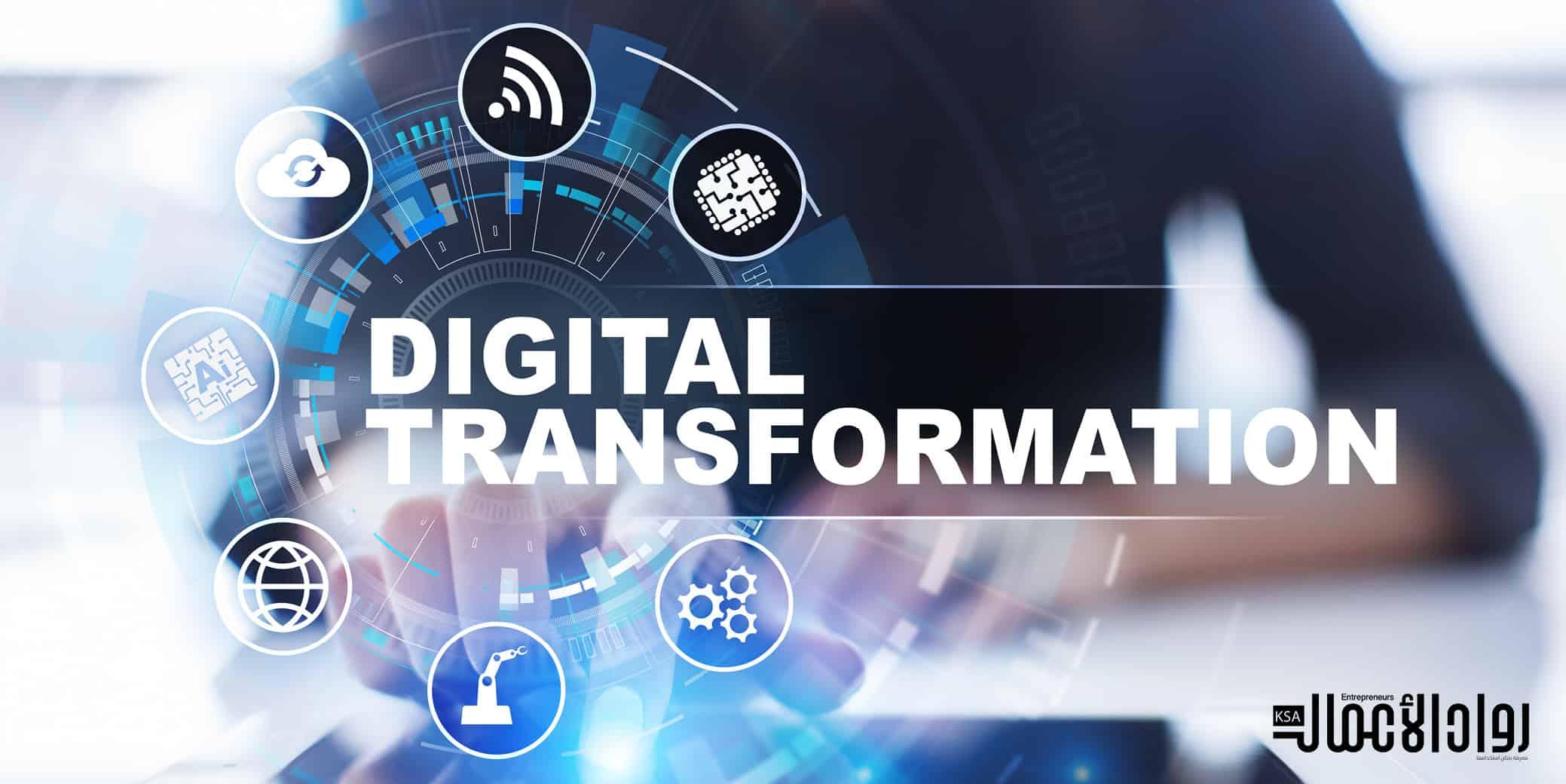 القيادة في عصر التحول الرقمي