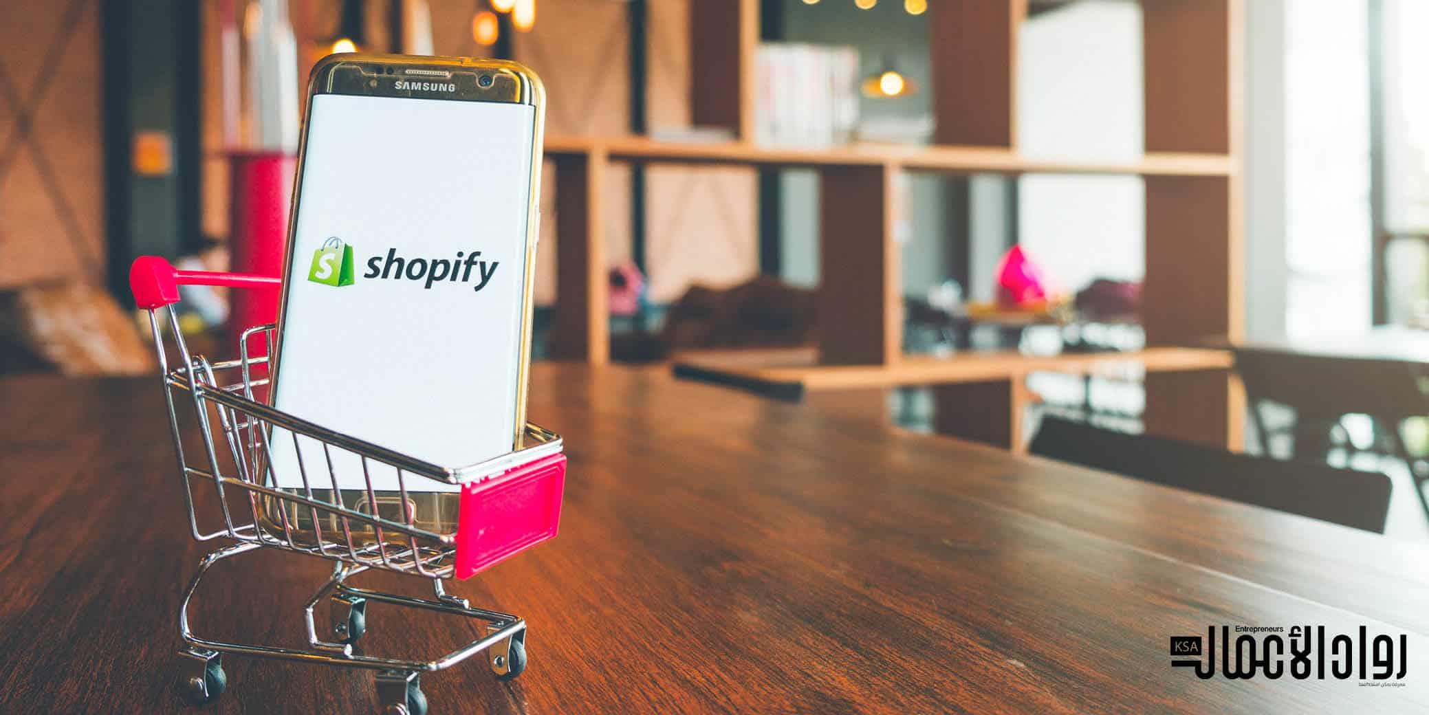 منصة Shopify
