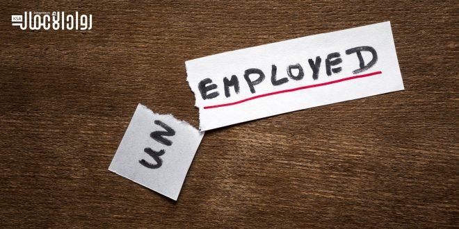 «البطالة الاحتكاكية» ظاهرة يفرضها الاقتصاد وقت الأزمات