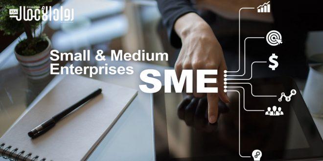 مميزات المشاريع الصغيرة والمتوسطة