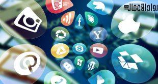 أهم مواقع التواصل الاجتماعي لرواد الأعمال