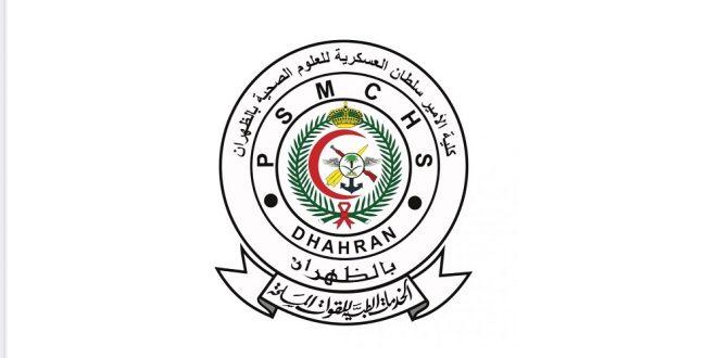 كلية الأمير سلطان العسكرية تكشف موعد التسجيل للعام المقبل | مجلة رواد  الأعمال
