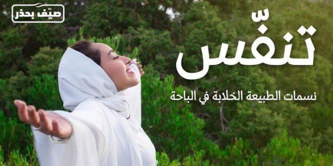 موسم صيف السعودية