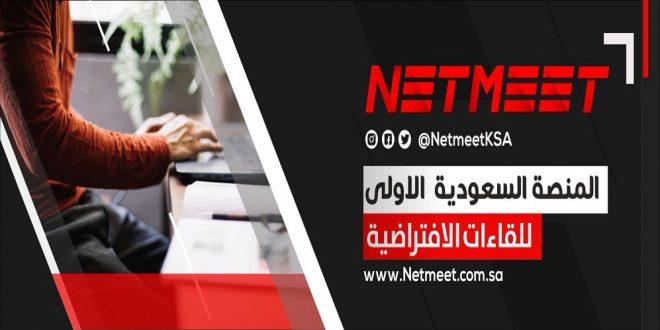 Netmeet