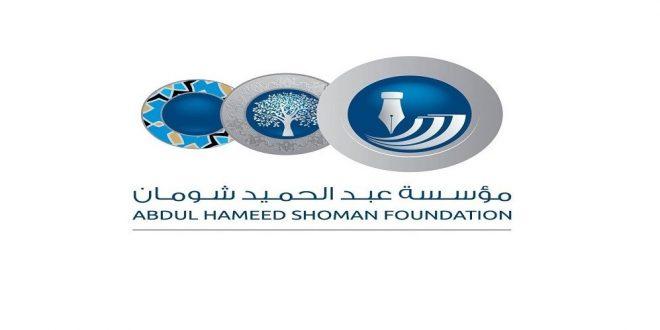 مؤسسة عبد الحميد شومان