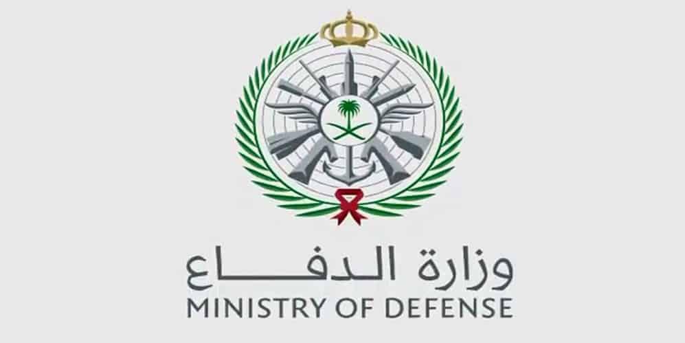مقر اللجنة المركزية بوزارة الدفاع السعودية