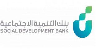 تمويل بنك التنمية الاجتماعية