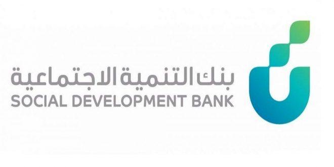 كيف تحصل على تمويل بنك التنمية الاجتماعية للجمعيات الخيرية؟