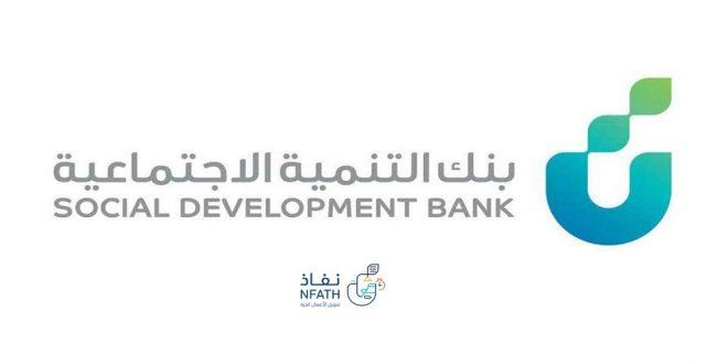 تمويل نفاذ من بنك التنمية الاجتماعية
