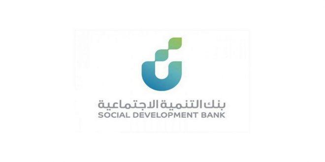 قرض الأسرة من بنك التنمية الاجتماعية