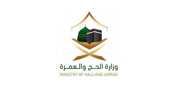 وزارة الحج والعمرة السعودية