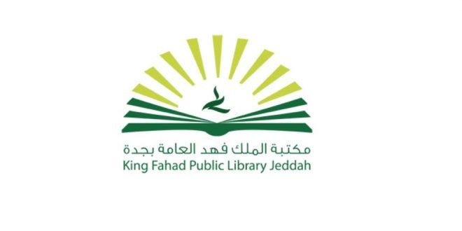 مكتبة الملك فهد العامة