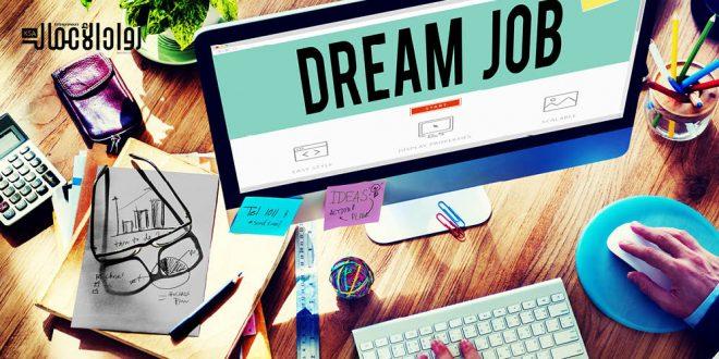 العثور على وظيفة الأحلام