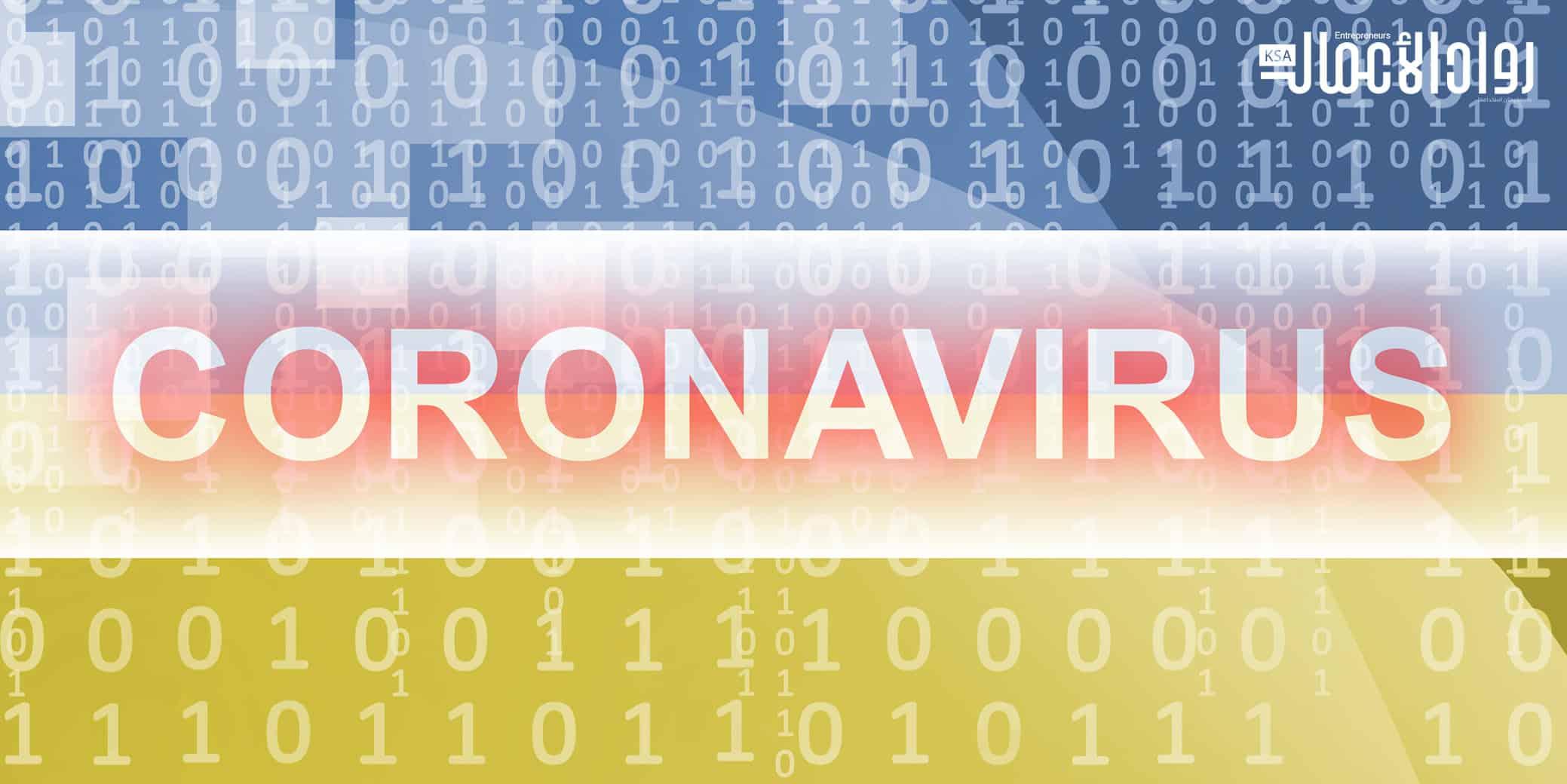 كورونا والثورة الرقمية